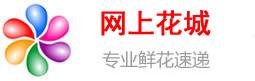 中国网上花城-全国鲜花速递!